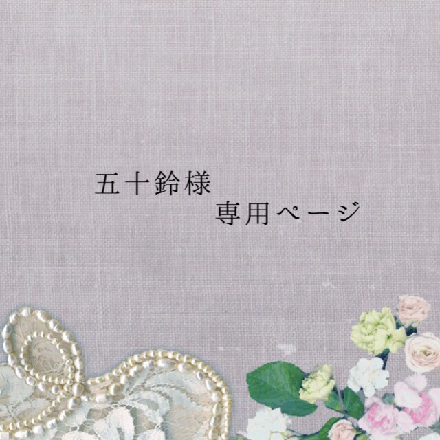 五十鈴様専用ページ