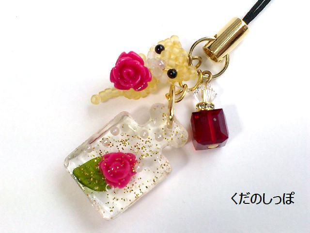ちゃしろねこバラの香水ストラップ