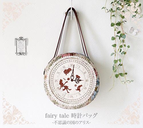 �����������fairy tale ���ץХå� �ԻĤι�Υ��ꥹ