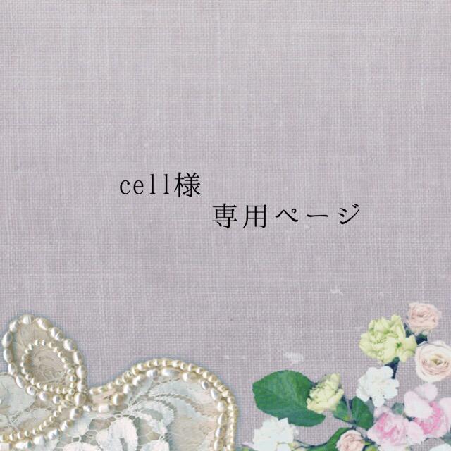 cell様専用ページ