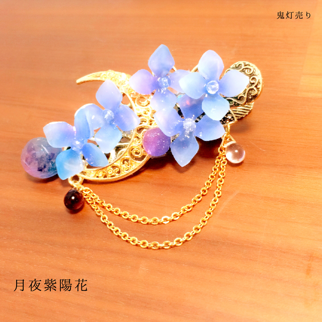 月夜紫陽花 ヘアクリップ 和装小物