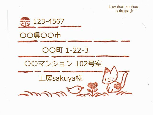 長い住所もOK!宛名はんこ-猫と小鳥