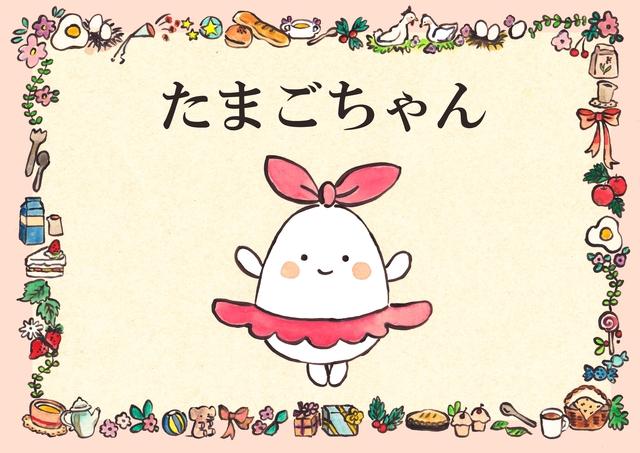 出産お祝い絵本『たまごちゃん』 ママ...