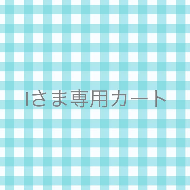 itoさまオーダー分 毎日のプルオーバー...
