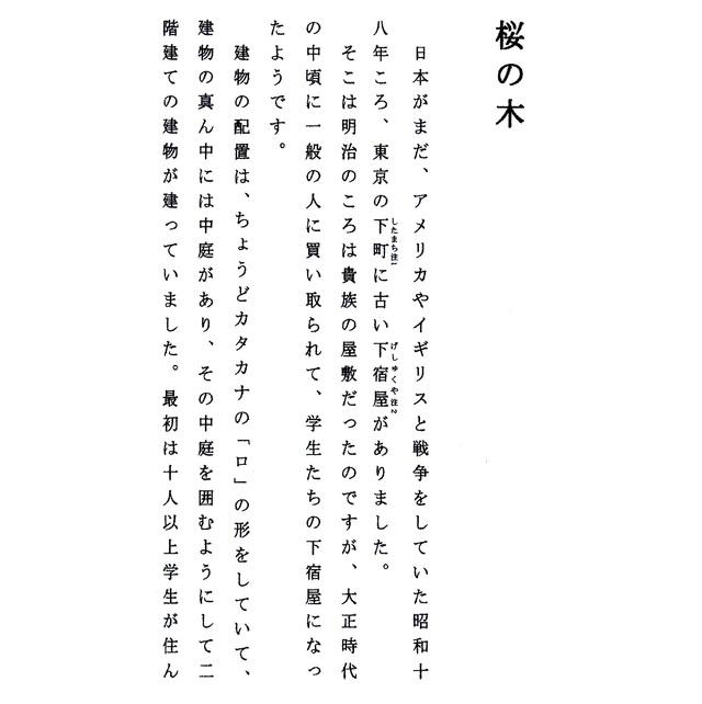明珍文庫16 短編小説「桜の木」 ...