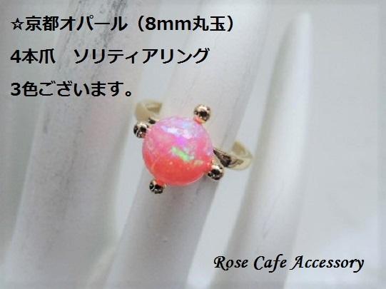 (1495)京都オパール8mm丸玉☆ソリティ...