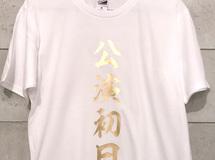 公演初日【ホワイト/ゴールド】ekot Tシャツ 5.0オンス