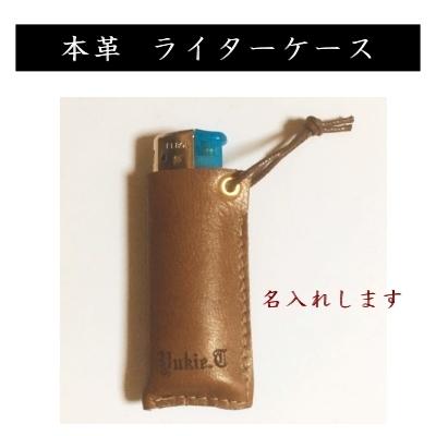 【名入れ】本革ライターケース