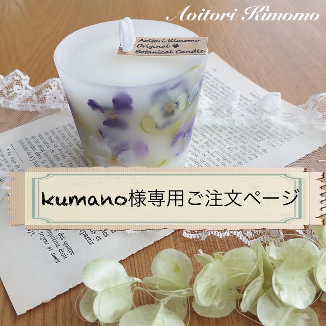 kumano様専用ご注文ページ