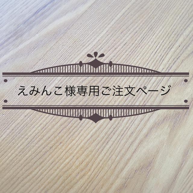えみんこ様専用ご注文ページ