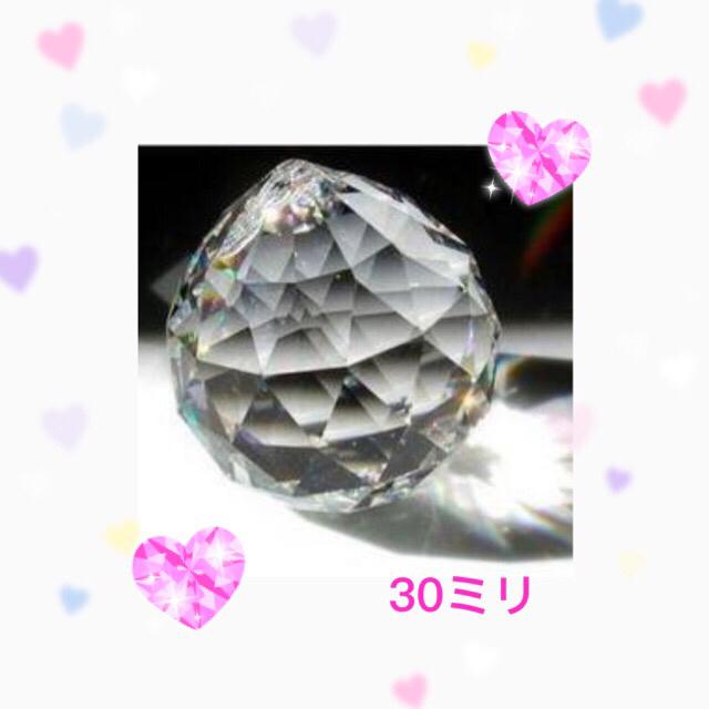 【高品質】クリスタルガラス30ミリ