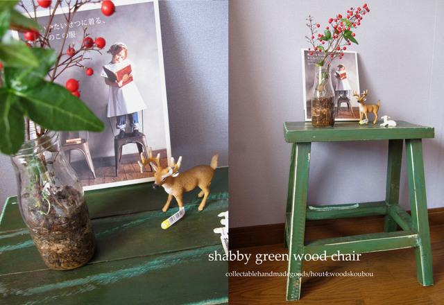 シャビーダークグリーン木製長椅子