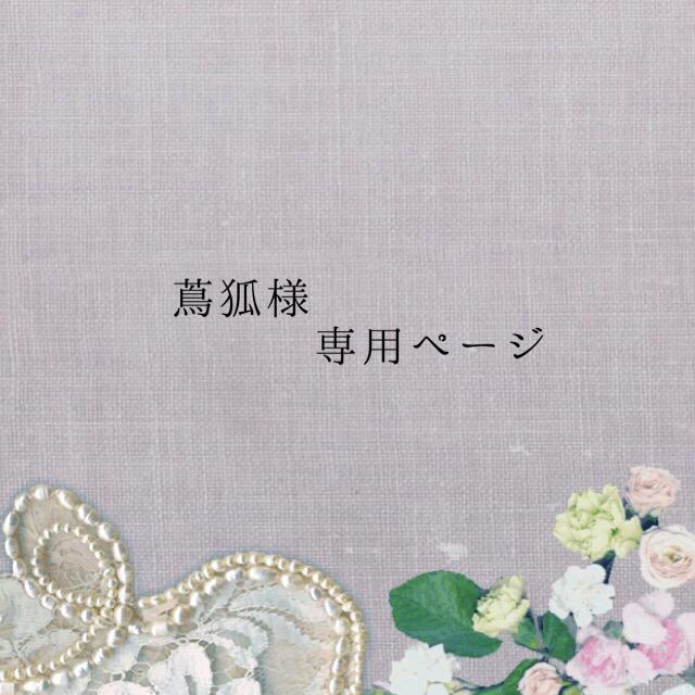 蔦狐様専用ページ