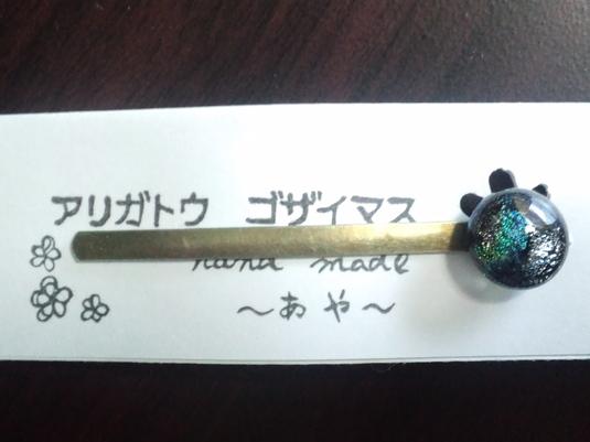 【36】ガラスヘアピン