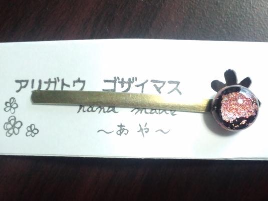 【41】ガラスヘアピン