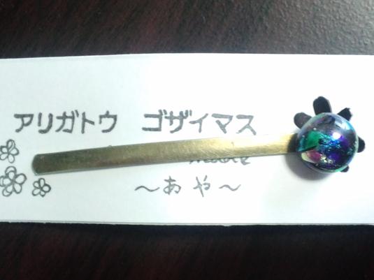 【42】ガラスヘアピン