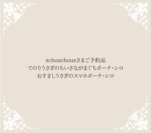xchouchouxさまご予約品 おすましうさぎ...