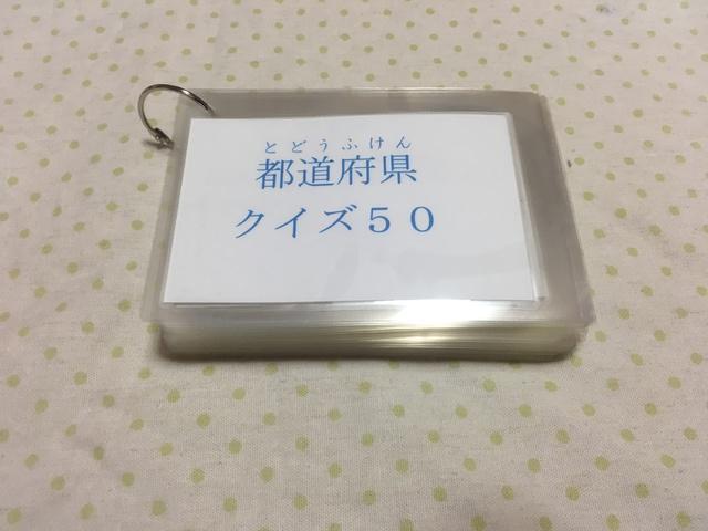 <再販2>都道府県クイズ