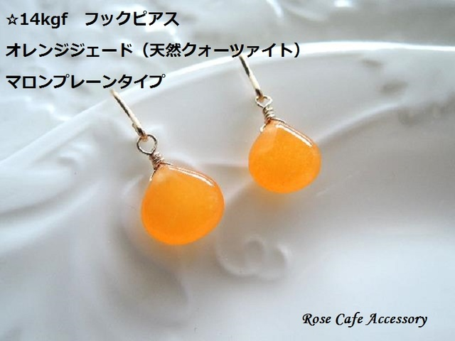 (1498)オレンジジェード(天然クォー...