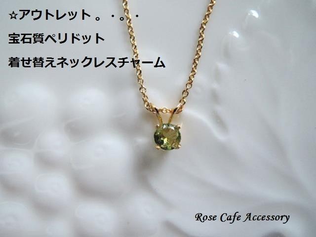 (1499)アウトレット☆宝石質ペリドッ...