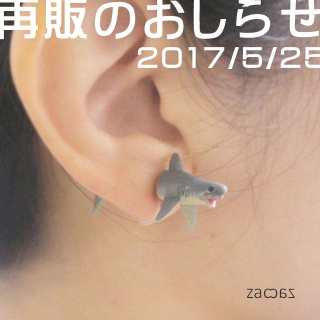 再販のお知らせ(5/25)