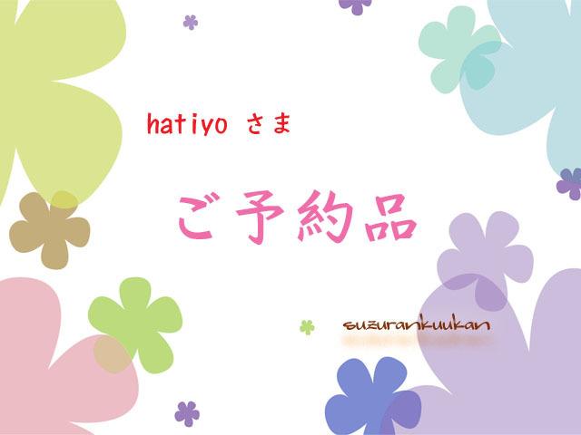 ★ご予約品★【猫用】編みカンカン帽3...