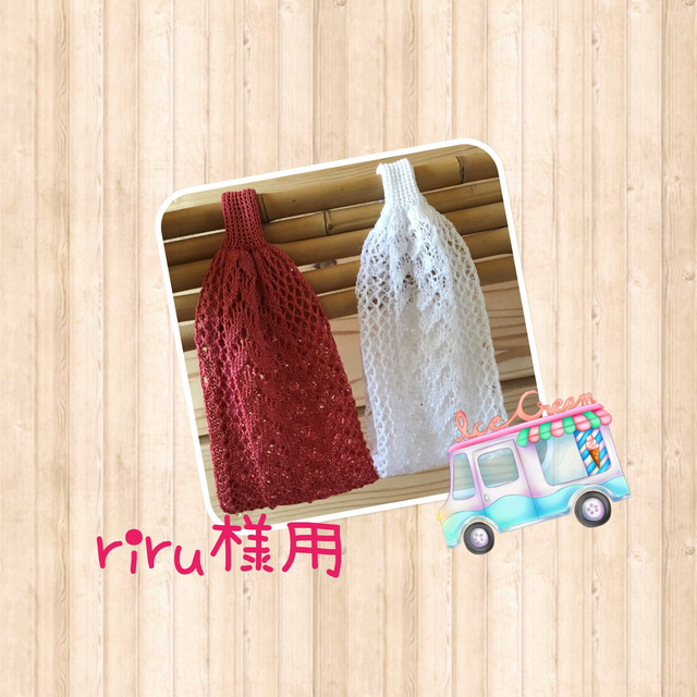 riru様専用 春夏透かし編みターバン