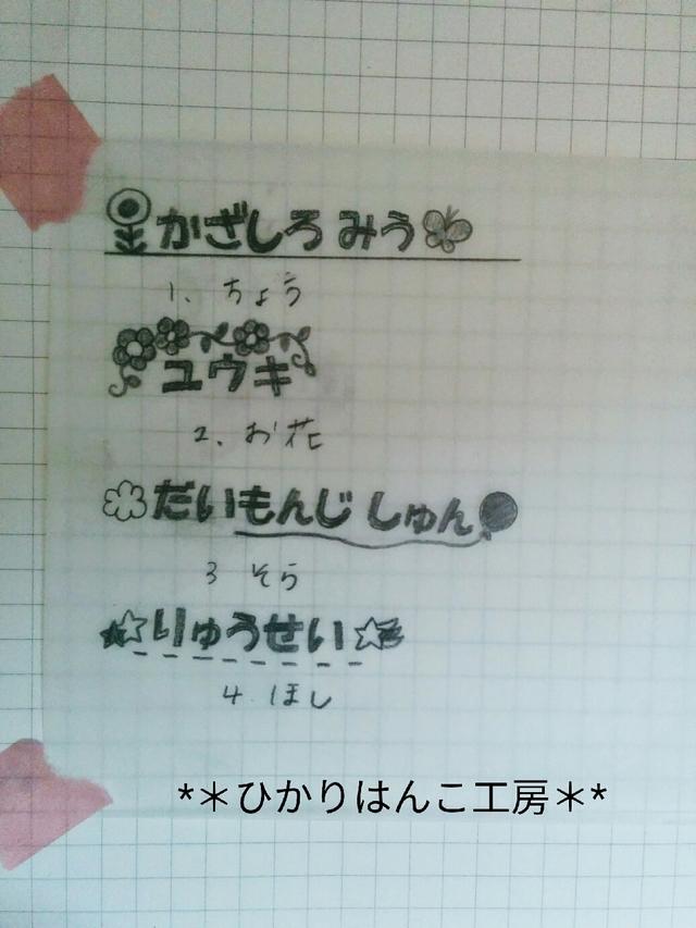 【セミオーダー】横長ナチュラルお名前...