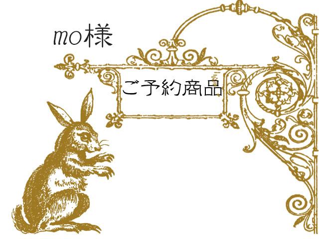 mo様ご予約作品☆Pwca☆