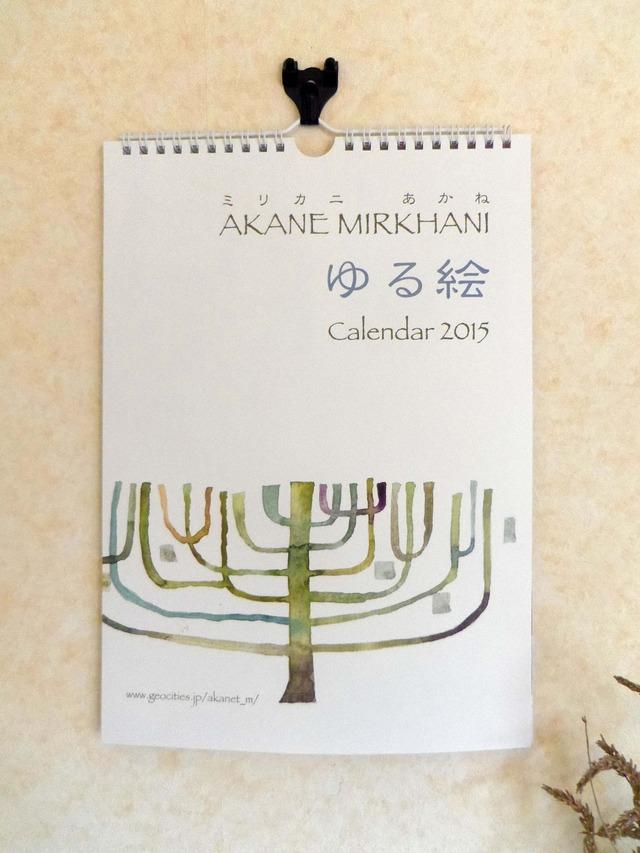 ゆる絵 カレンダー 2015