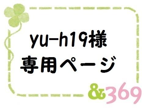 yu-h19様専用ページ