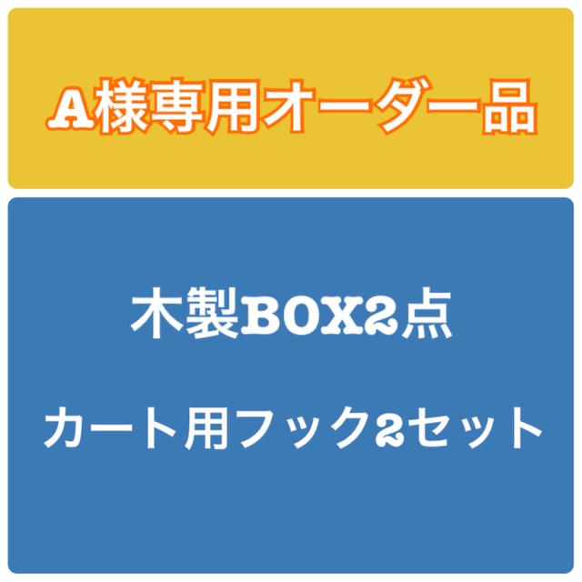 A様専用オーダー品 木製BOX2点&カート用...