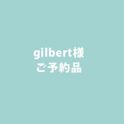 gilbert様ご予約品