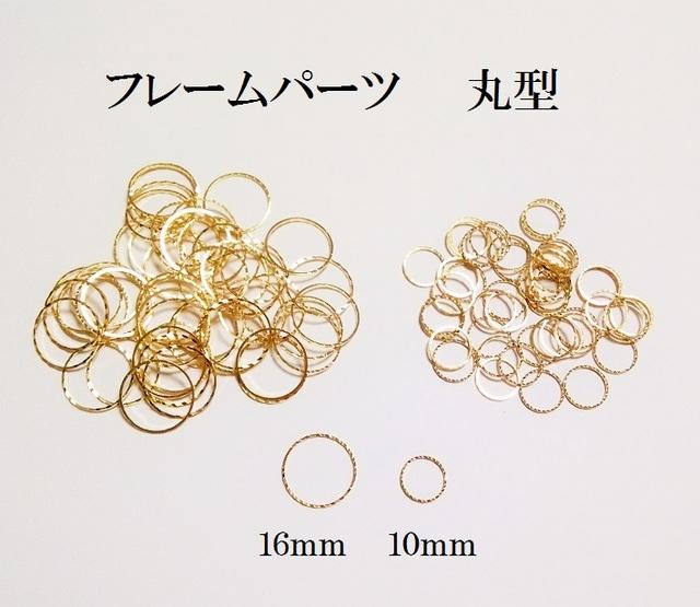 【10mm】 フレームパーツ 丸型 ...