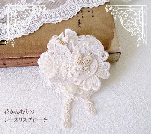 花かんむりの レースリスブローチ