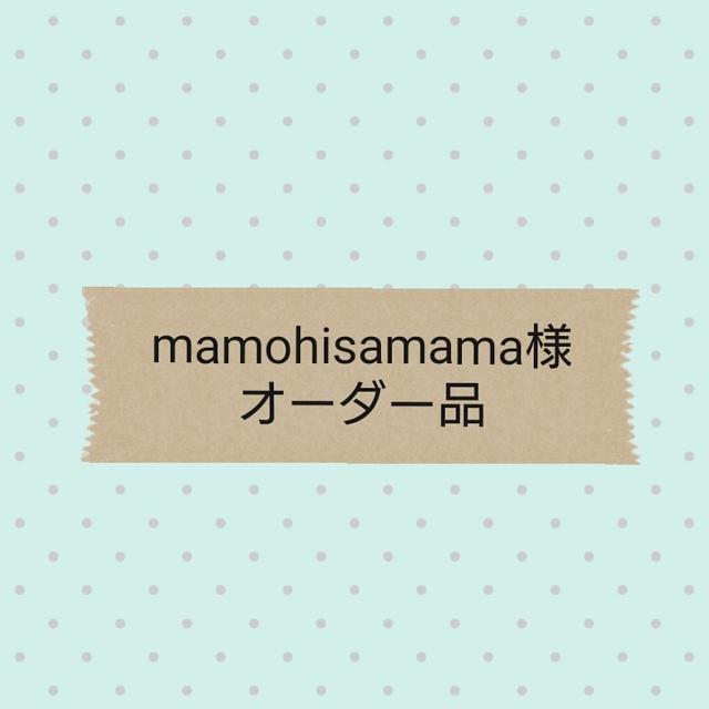 【mamohisamama様専用】オーダー品