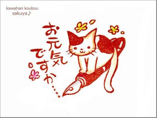 お元気ですか・・・万年筆に乗る猫