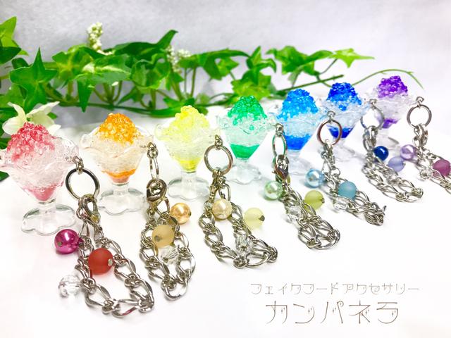 かき氷のバックチャーム(全7色)/フェイ...