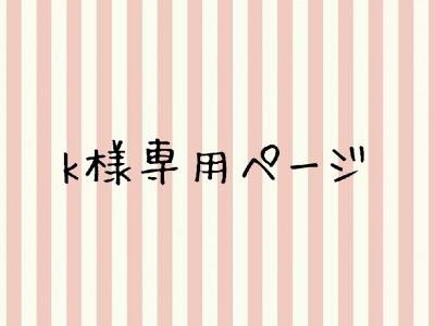 kazucoro様専用ページ