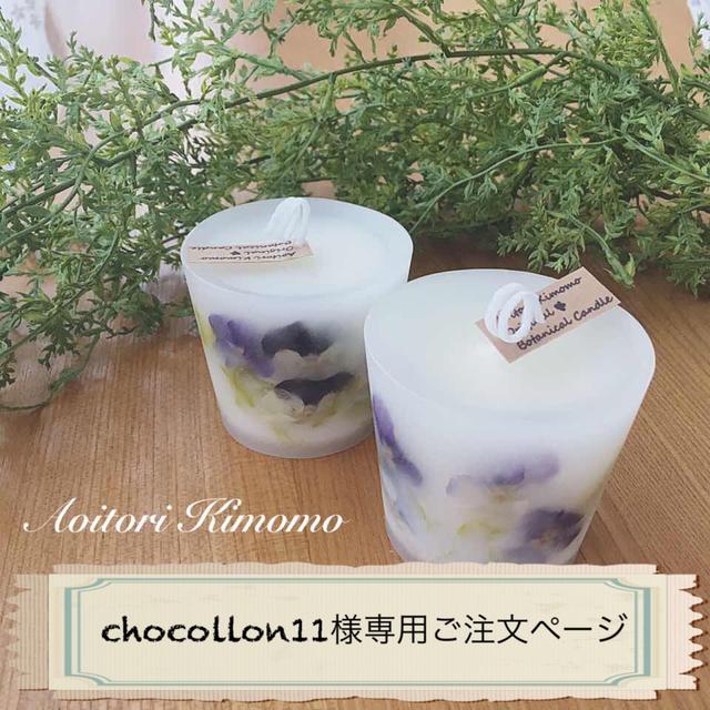 chocollon11様専用ご注文ページ