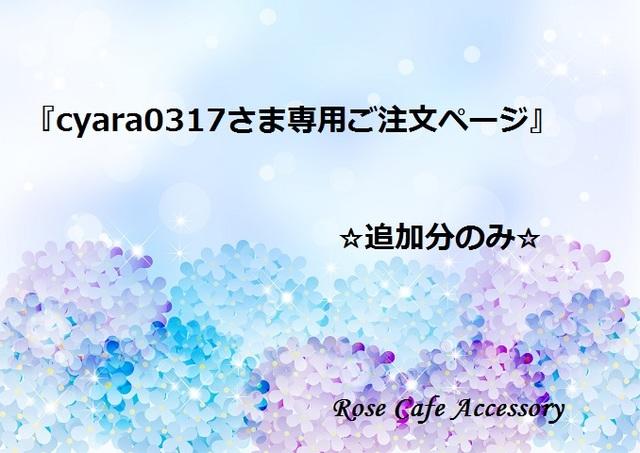(1520)『cyara0317さま専用ご注文ペー...