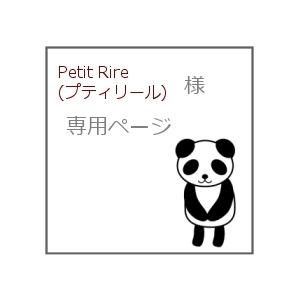 Petit Rire(プティリール) 様 専用ページ