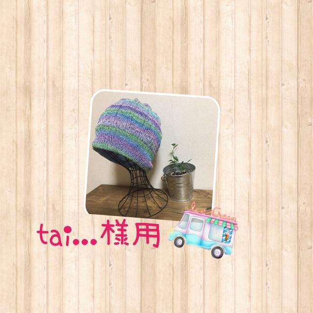 tai...様専用  タックレース帽子   虹...