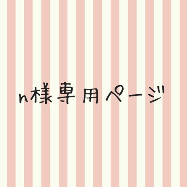 ninmayu様専用ページ