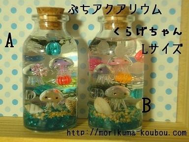 くらげちゃん ぷちアクアリウムLサイズA オブジェ クラゲ