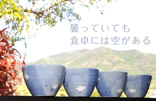 空模様のカップ(小)