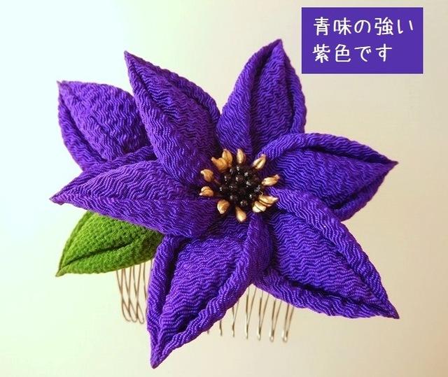 青紫*クレマチスのコーム髪飾り #つまみ...