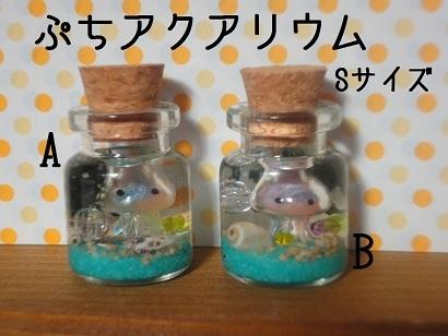 くらげちゃん ぷちアクアリウムSサイズA オブジェ クラゲ