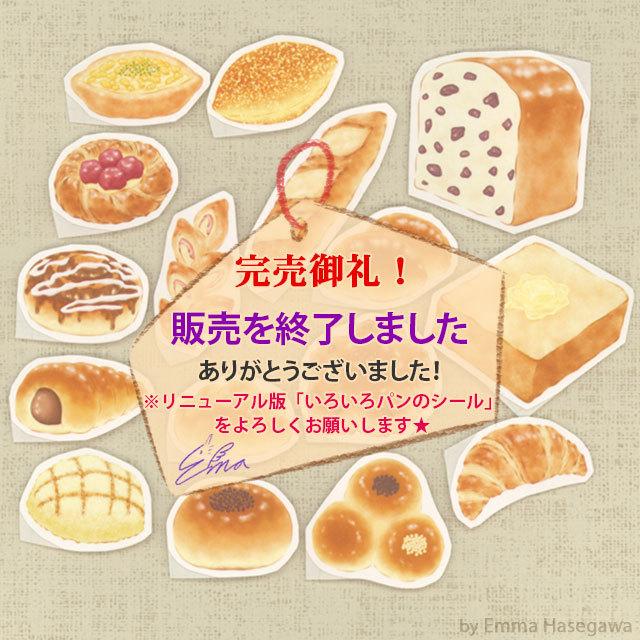 【在庫限り】菓子パンと主食のパンのシール