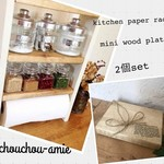感謝価格*  【2個set】kitchen paper rack *wood plate 受注制作